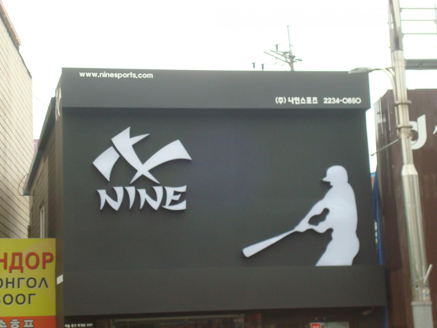 Korea 13 Baseballaden