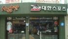 Korea 14 Baseballladen 2
